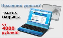 Замена матрицы в Иваново