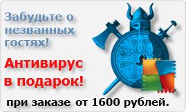 Установка антивируса в Иваново