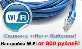Настройка WiFi роутера в Иваново