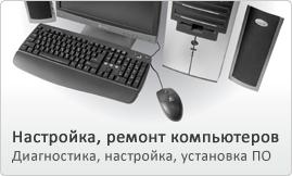 Диагностика компьютера в Иваново